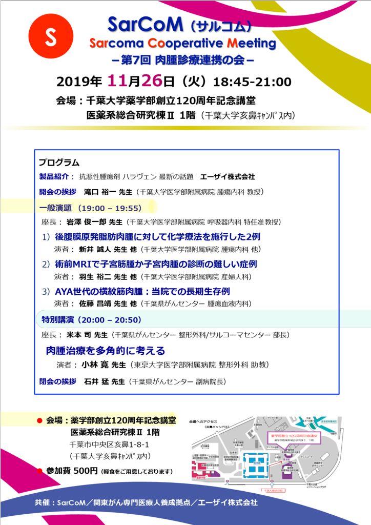 第7回肉腫診療連携の会開催