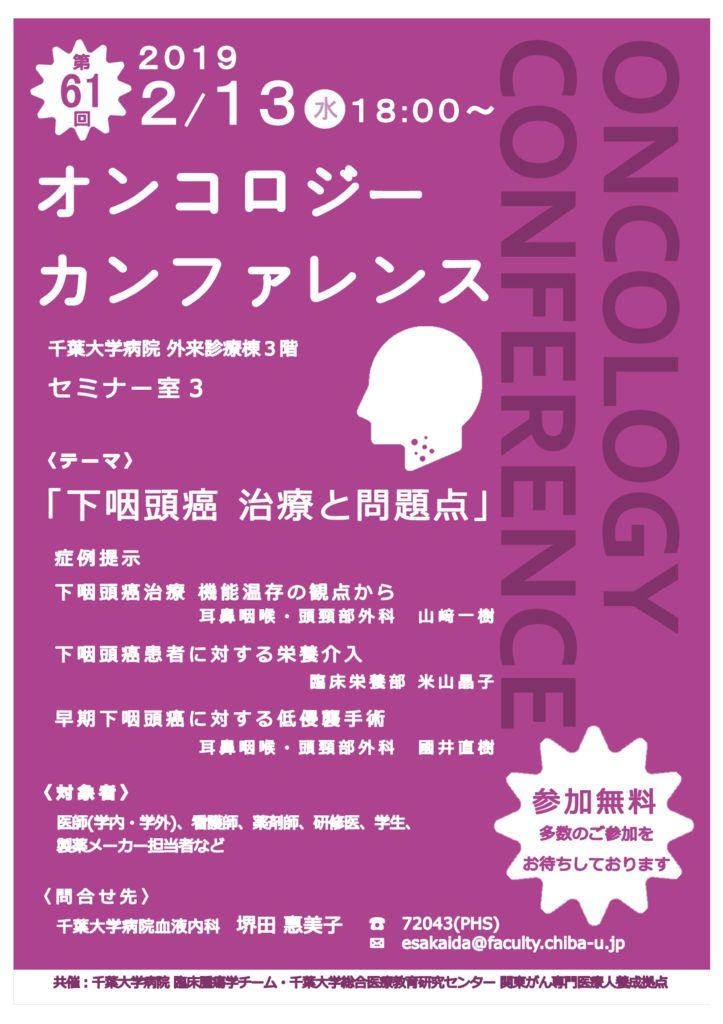 平成31年2月13日(水)第61回オンコロジーカンファレンス開催