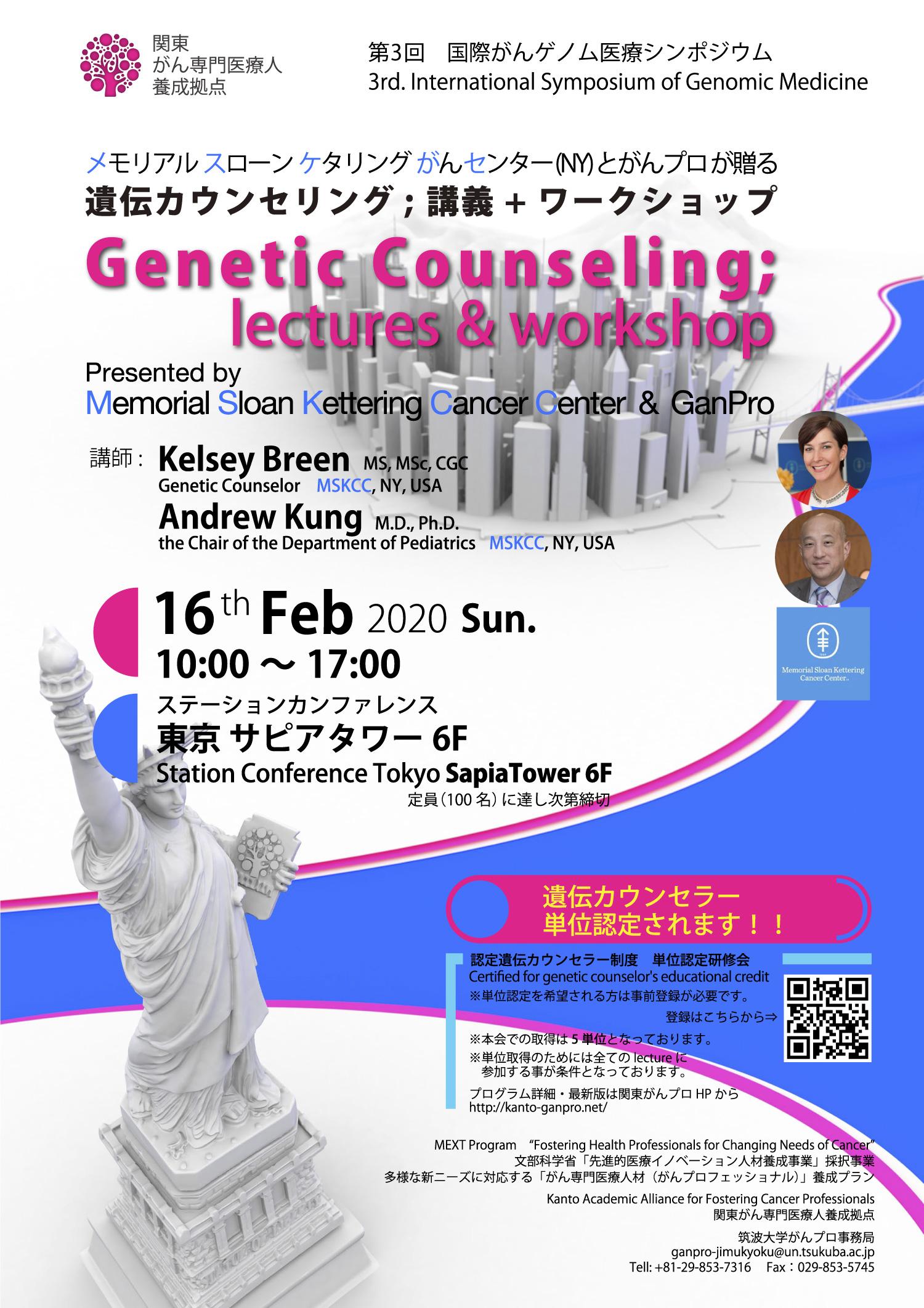 メモリアル・スローン・ケタリング・がんセンター(NY)とがんプロが贈る遺伝カウンセリング