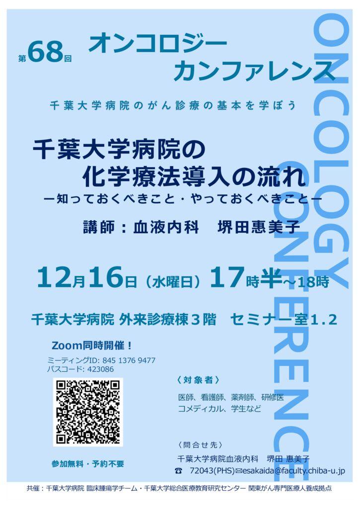12月16日(水)第68回オンコロジーカンファレンス開催