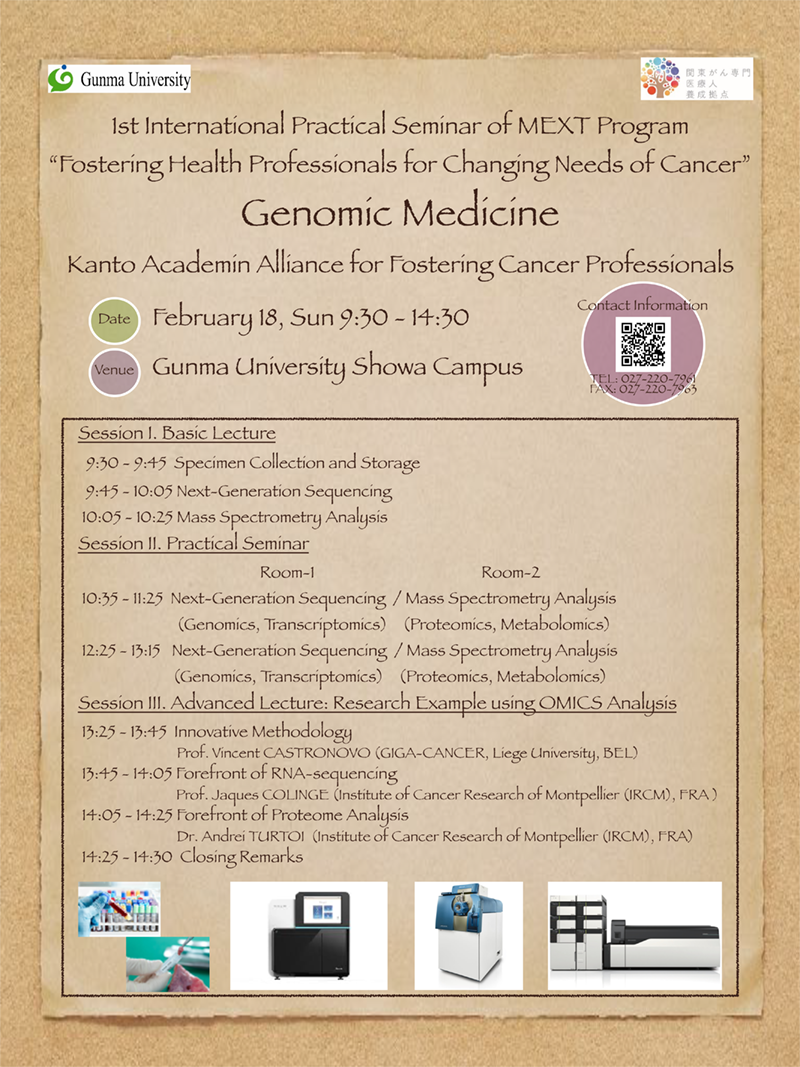 1st International Symposium of MEXT Program ・Genomic Medicine ・Practical Seminar