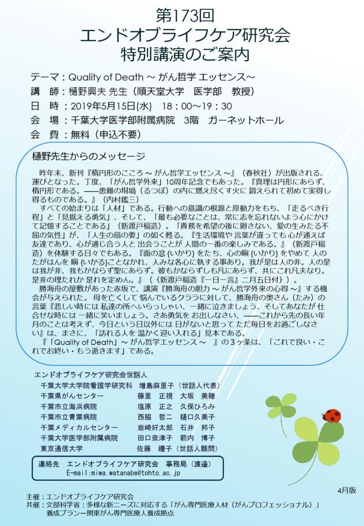 エンドオブライフケア研究会のお知らせ(千葉大学インテンシブコース)