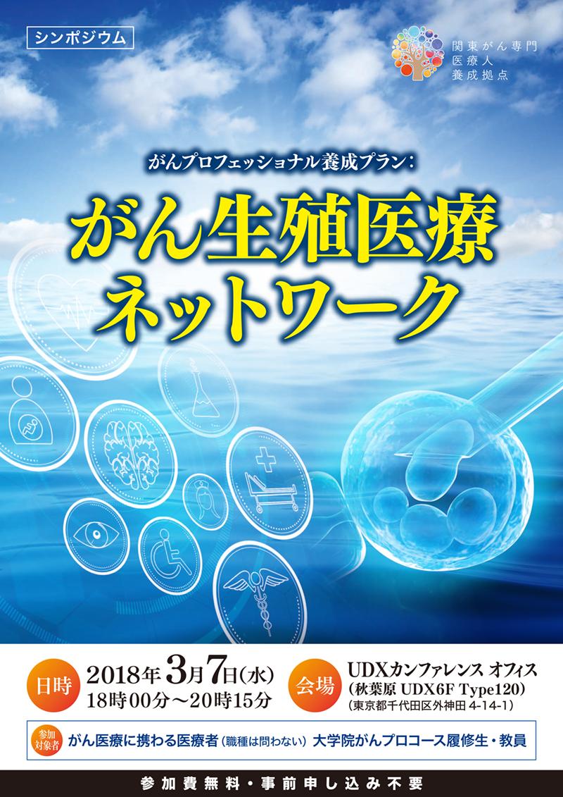 茨城県がん生殖医療ネットワークシンポジウム