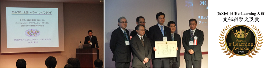 第8回日本e-Learning大賞文部科学大臣賞受賞