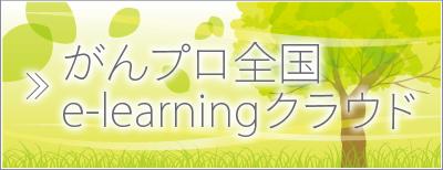 がんプロ全国e-learningクラウド