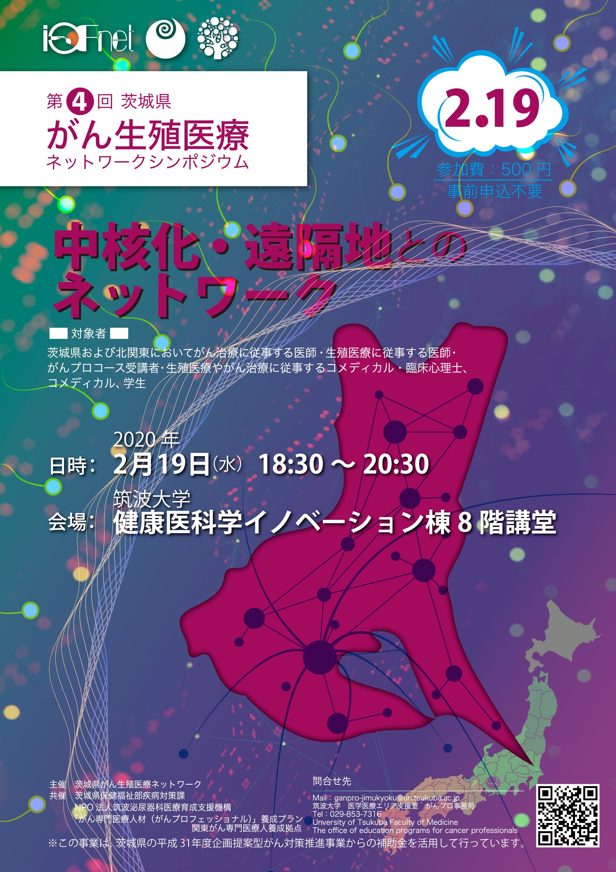 2020.2.19_第4回茨城県がん生殖医療 ネットワークシンポジウムの開催
