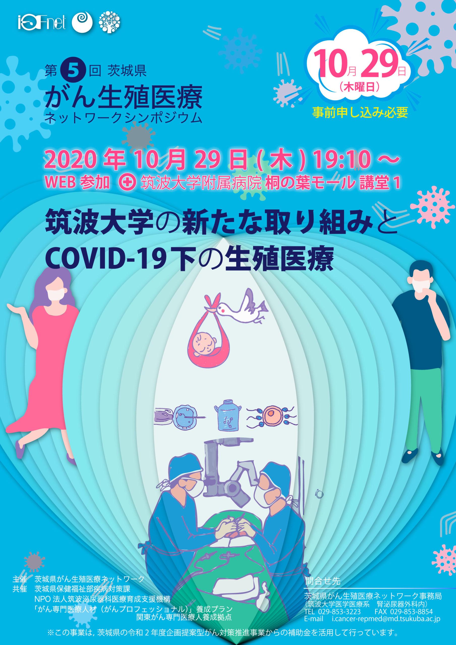 2020.10.29_第5回 茨城県がん生殖医療ネットワークシンポジウム