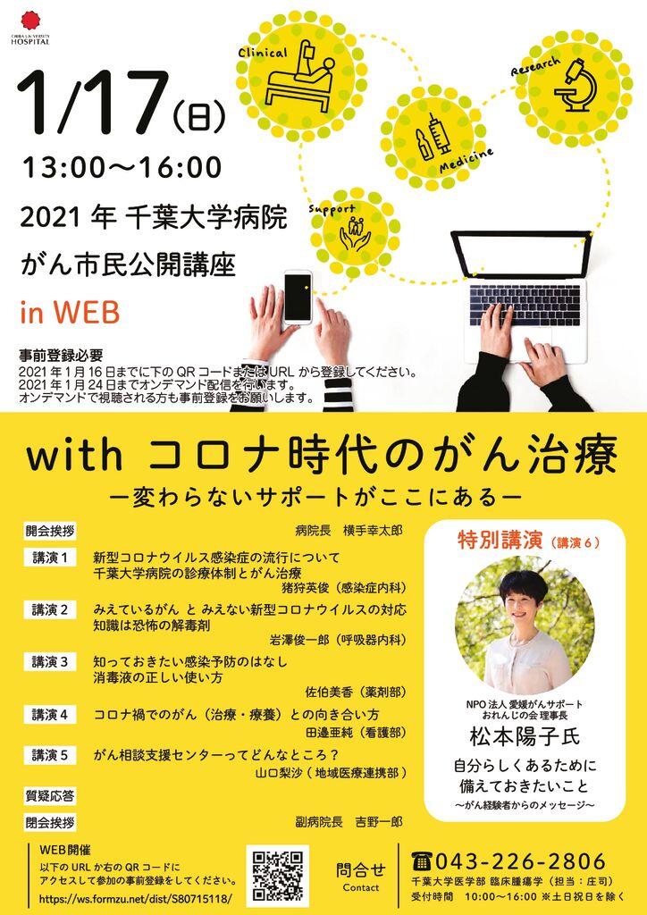 1月17日開催 千葉大学病院がん市民公開講座in WEB