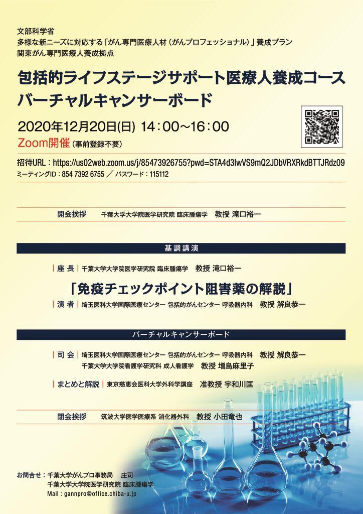 2020年12月20日(日)Zoom開催 バーチャルキャンサーボード