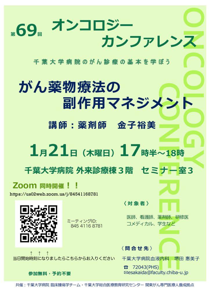 Zoom同時開催!千葉大病院オンコロジーカンファレンス
