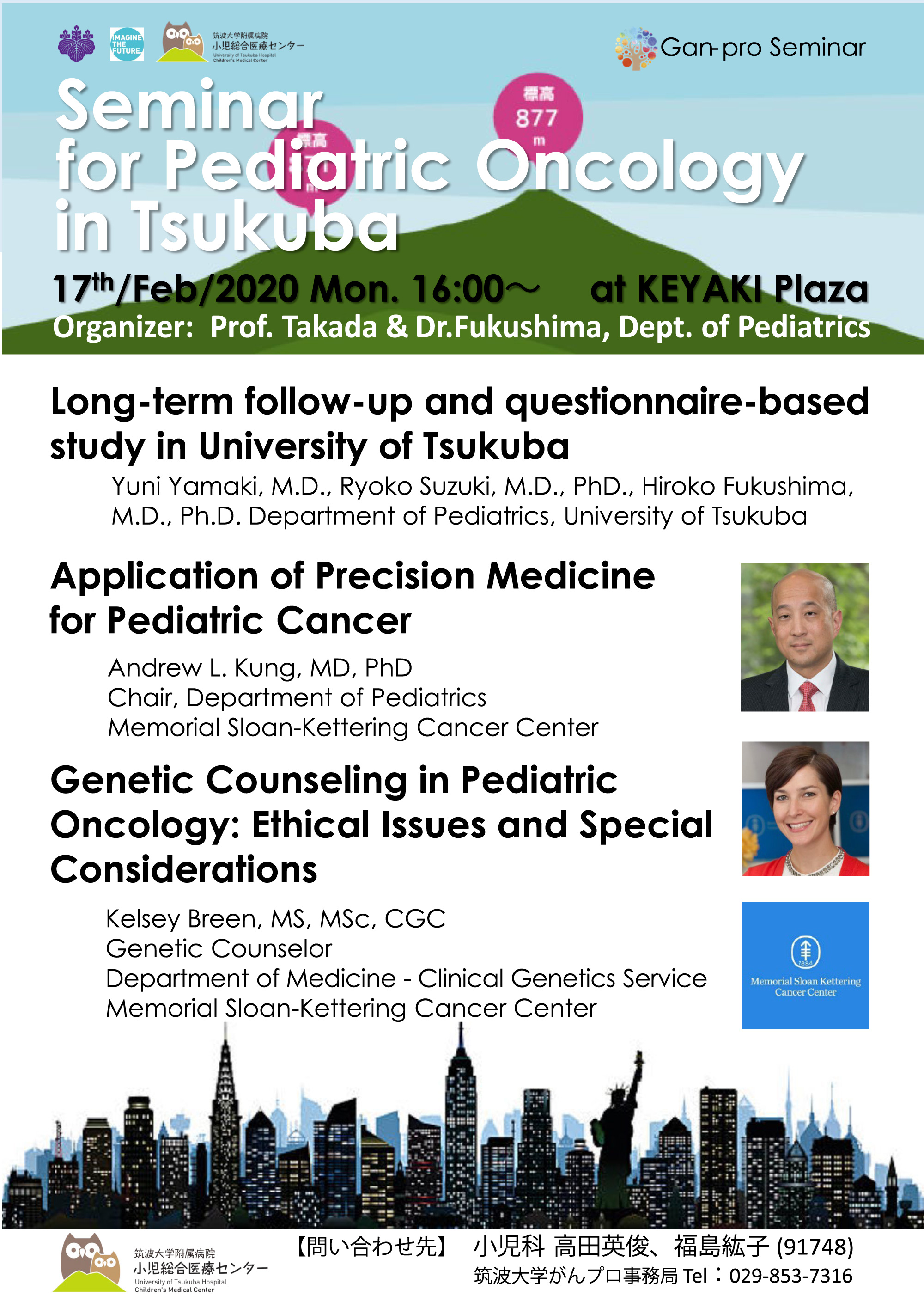 2020.2.17_ Seminar for Pediatric Oncology in Tsukuba