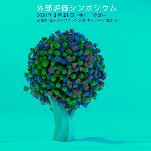 2020.2.21_関東ガンプロの外部評価シンポジウムを開催します。