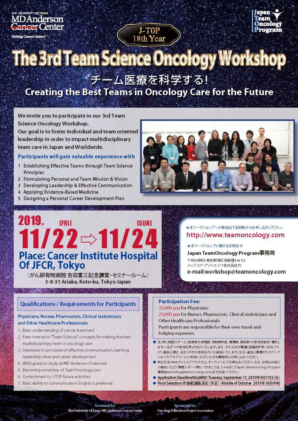 11/22-24 Team Science Oncology Workshop