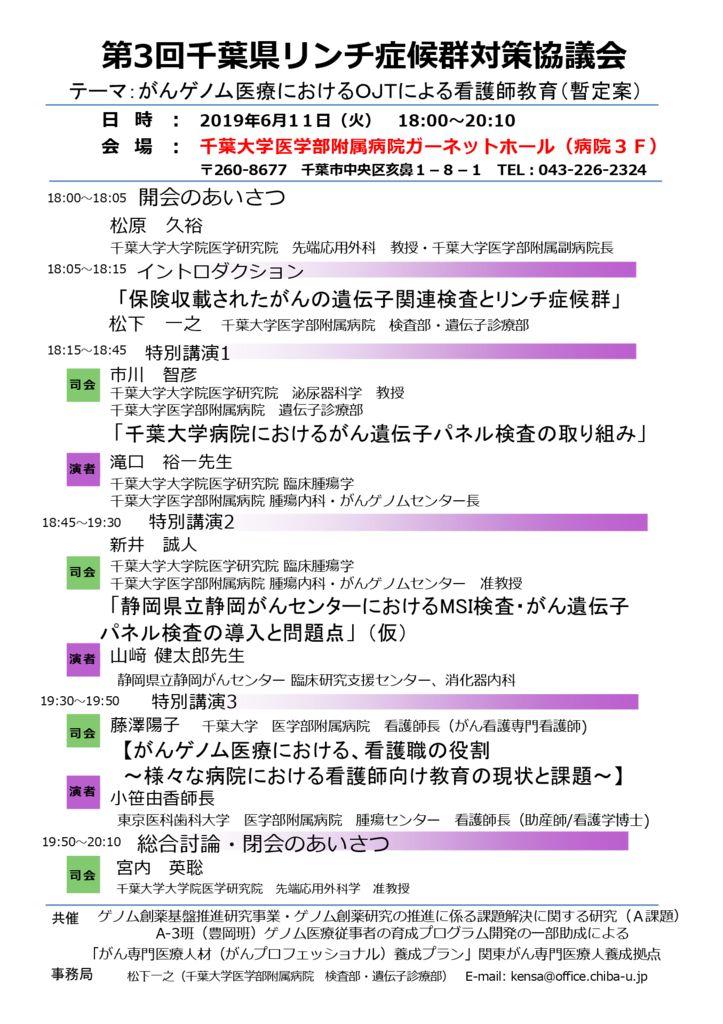 第3回千葉県リンチ症候群対策協議会(千葉大学ゲノムインテンシブコース)