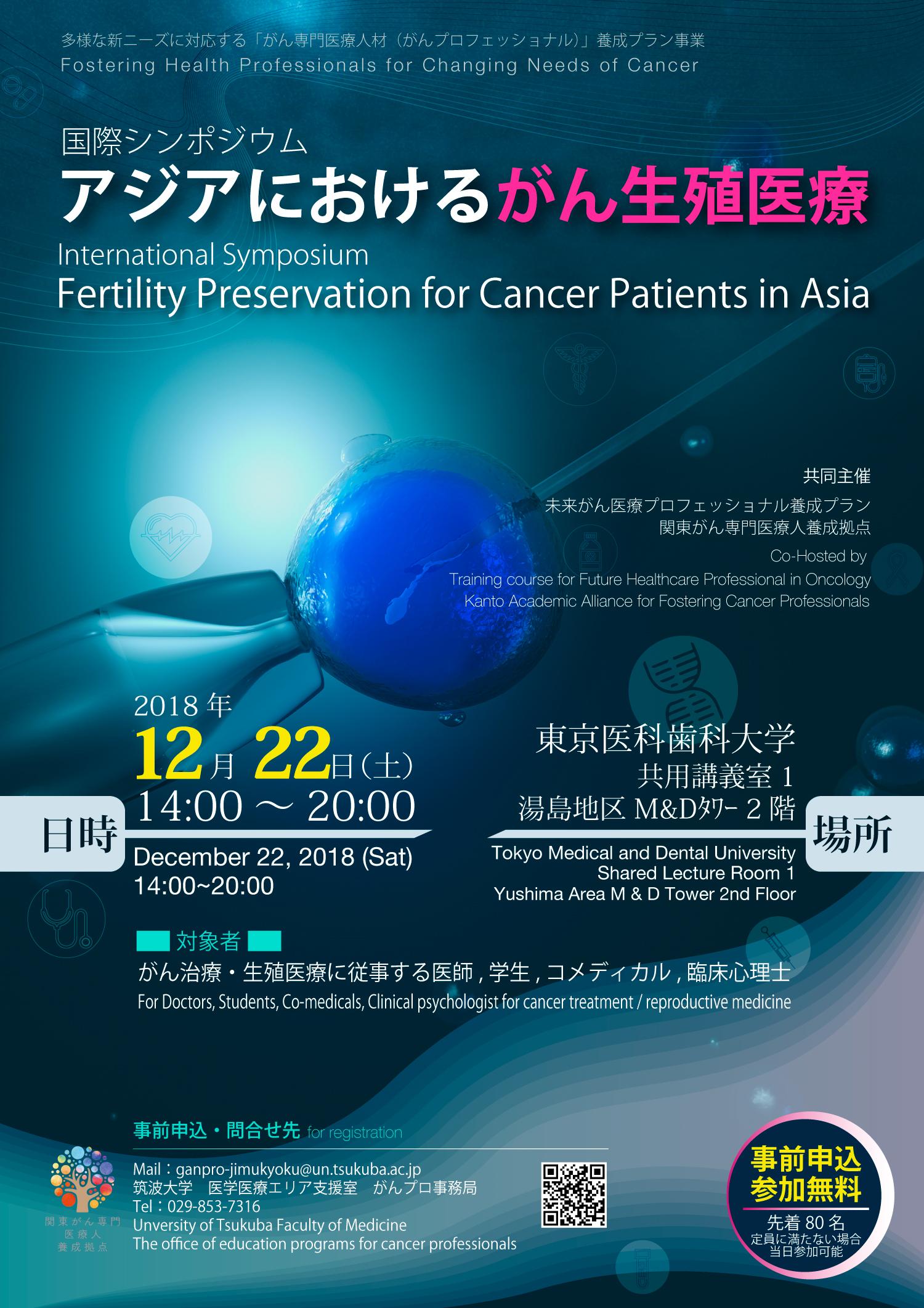 12月22日 国際シンポジウム 『アジアにおけるがん生殖医療』